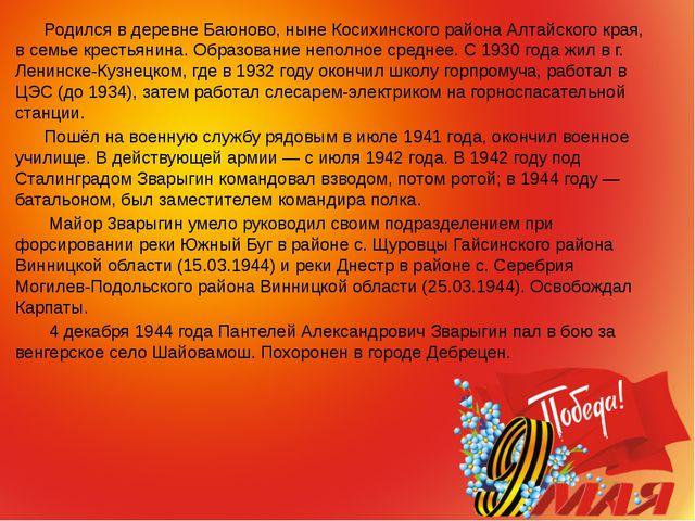 Родился в деревне Баюново, ныне Косихинского района Алтайского края, в семье...