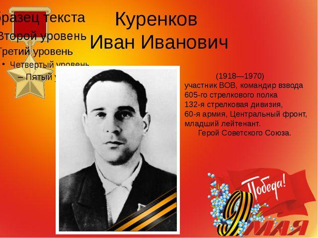 Куренков Иван Иванович (1918—1970) участник ВОВ, командир взвода 605-го стрел...
