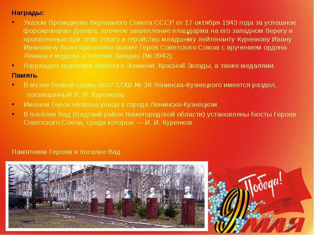 Награды: Указом Президиума Верховного Совета СССР от 17 октября 1943 года за...