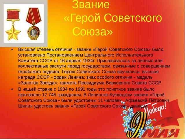 Звание «Герой Советского Союза» Высшая степень отличия - звание «Герой Советс...