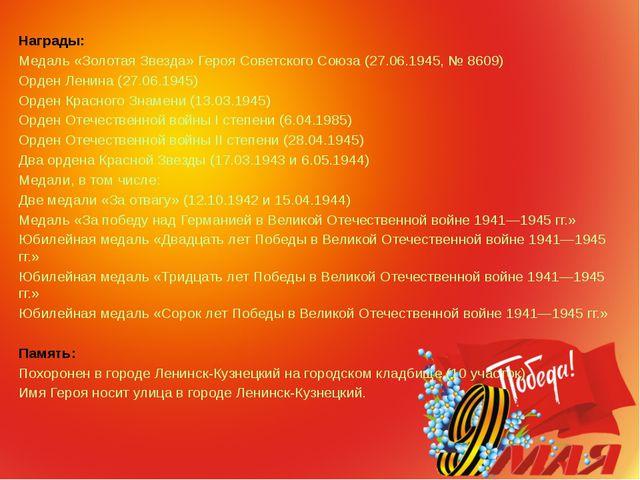 Награды: Медаль «Золотая Звезда» Героя Советского Союза (27.06.1945, № 8609)...