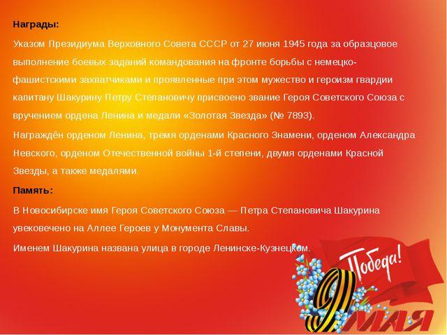 Награды: Указом Президиума Верховного Совета СССР от 27 июня 1945 года за обр...
