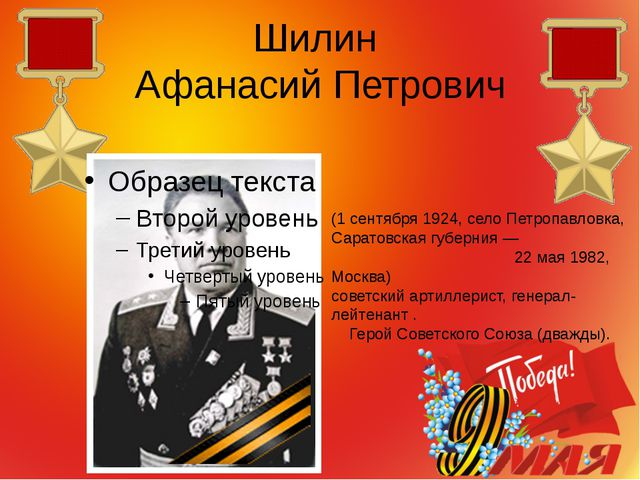 Шилин Афанасий Петрович (1 сентября 1924, село Петропавловка, Саратовская губ...