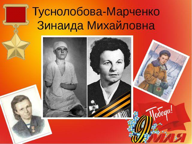 Туснолобова-Марченко Зинаида Михайловна