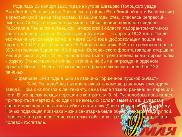 Родилась 23 ноября 1920 года на хуторе Шевцово Полоцкого уезда Витебской губ...