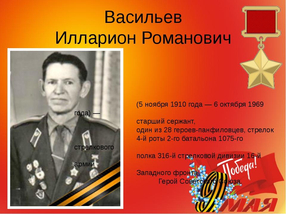 Васильев Илларион Романович (5 ноября 1910 года — 6 октября 1969 года) — стар...
