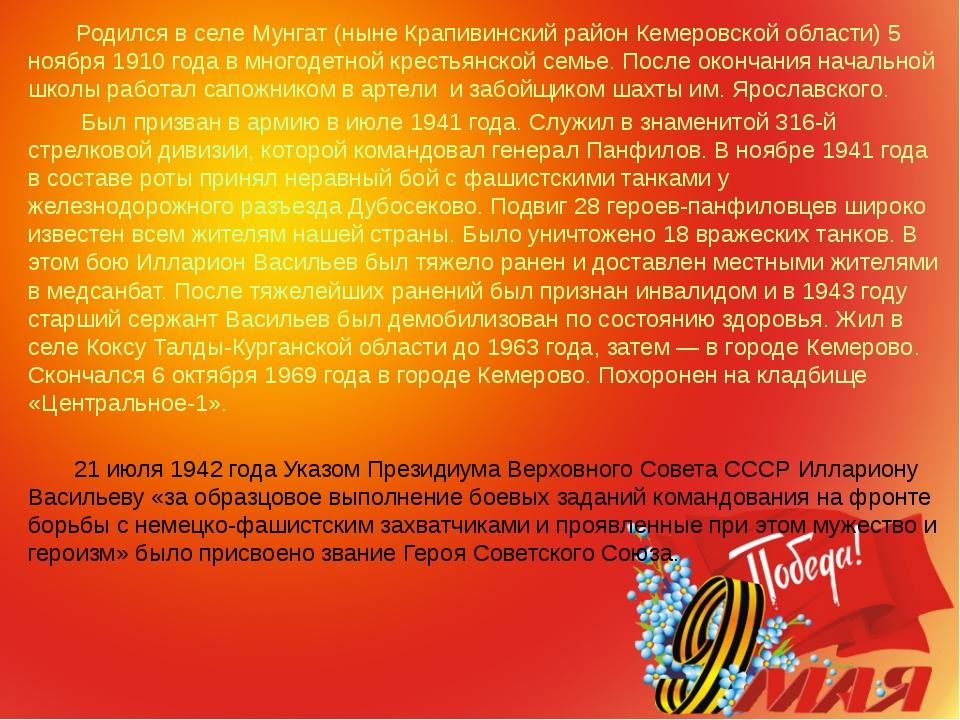 Родился в селе Мунгат (ныне Крапивинский район Кемеровской области) 5 ноября...