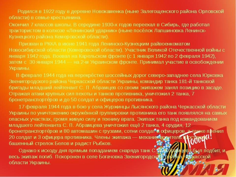 Родился в 1922 году в деревне Новокаменка (ныне Залегощенского района Орловс...