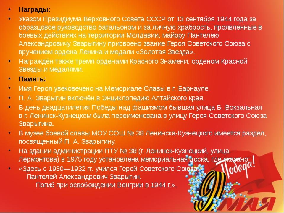 Награды: Указом Президиума Верховного Совета СССР от 13 сентября 1944 года за...