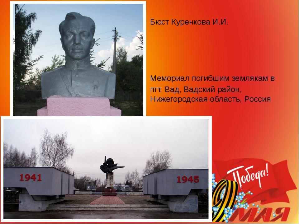 Бюст Куренкова И.И. Мемориал погибшим землякам в пгт. Вад, Вадский район, Ни...