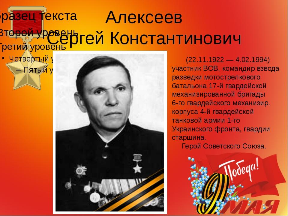 Алексеев Сергей Константинович (22.11.1922 — 4.02.1994) участник ВОВ, команди...