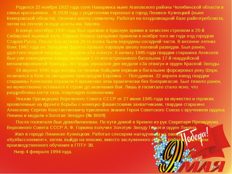 Родился 22 ноября 1922 года селе Наваринка ныне Агаповского района Челябинск...
