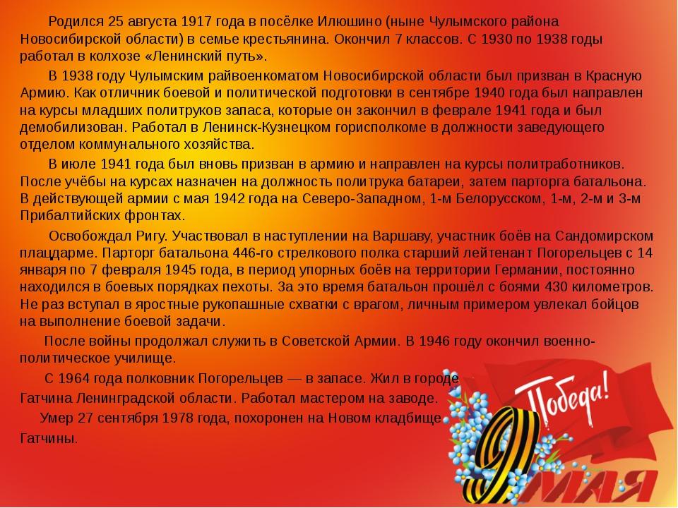 Родился 25 августа 1917 года в посёлке Илюшино (ныне Чулымского района Новос...