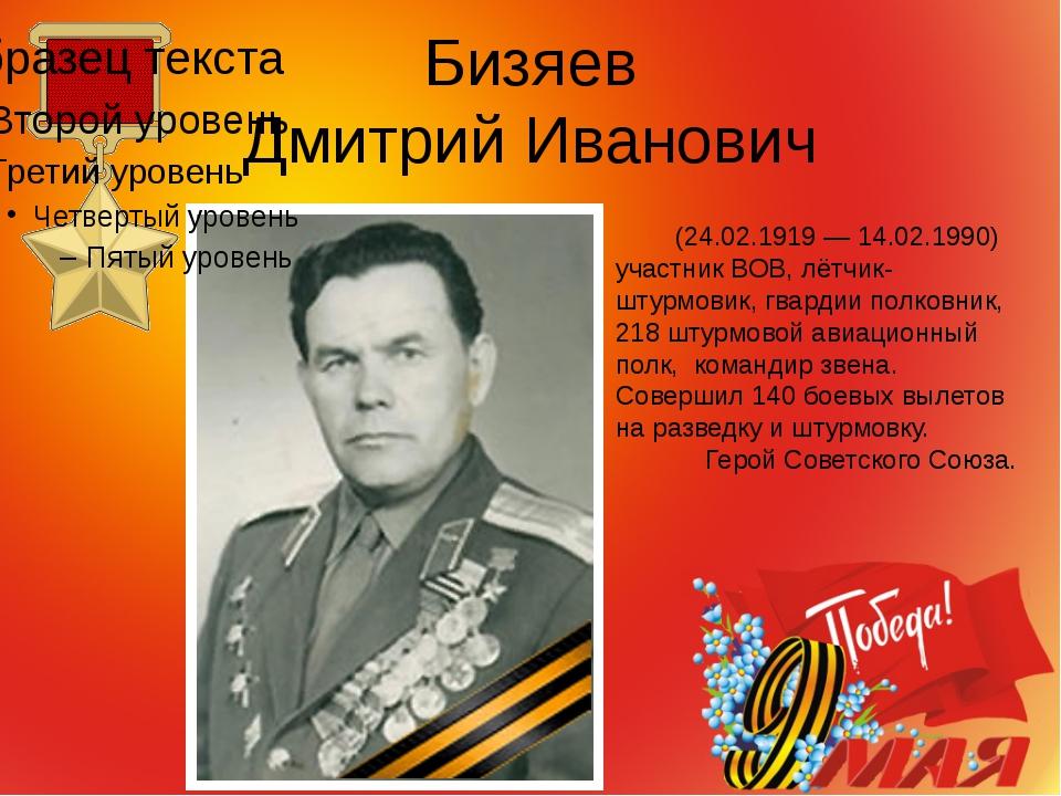 Бизяев Дмитрий Иванович (24.02.1919 — 14.02.1990) участник ВОВ, лётчик-штурмо...