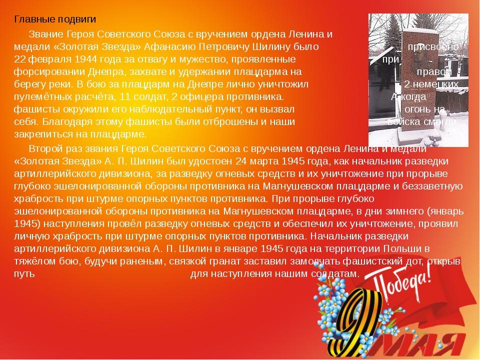 Главные подвиги Звание Героя Советского Союза с вручением ордена Ленина и мед...