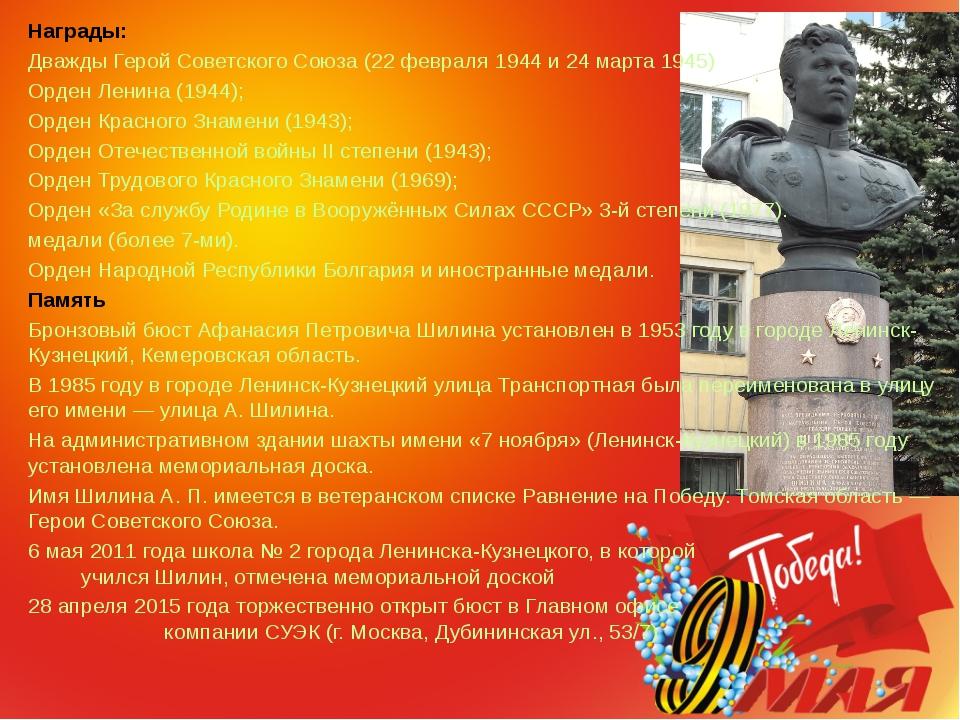 Награды: Дважды Герой Советского Союза (22 февраля 1944 и 24 марта 1945) Орде...