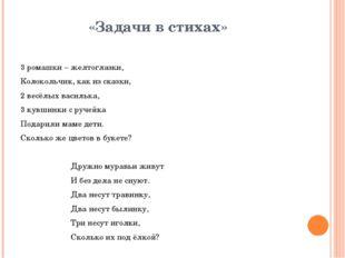 «Задачи в стихах» 3 ромашки – желтоглазки, Колокольчик, как из сказки, 2 весё