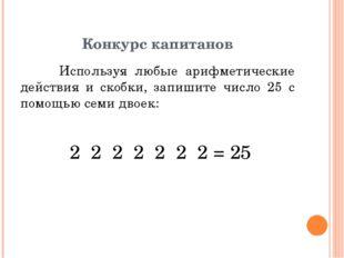 Конкурс капитанов Используя любые арифметические действия и скобки, запишите