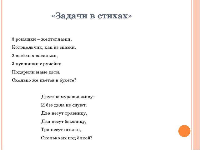 «Задачи в стихах» 3 ромашки – желтоглазки, Колокольчик, как из сказки, 2 весё...