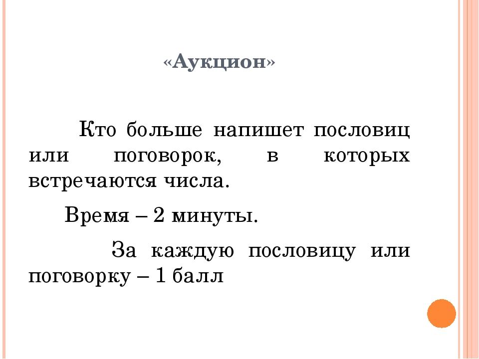 «Аукцион» Кто больше напишет пословиц или поговорок, в которых встречаются чи...
