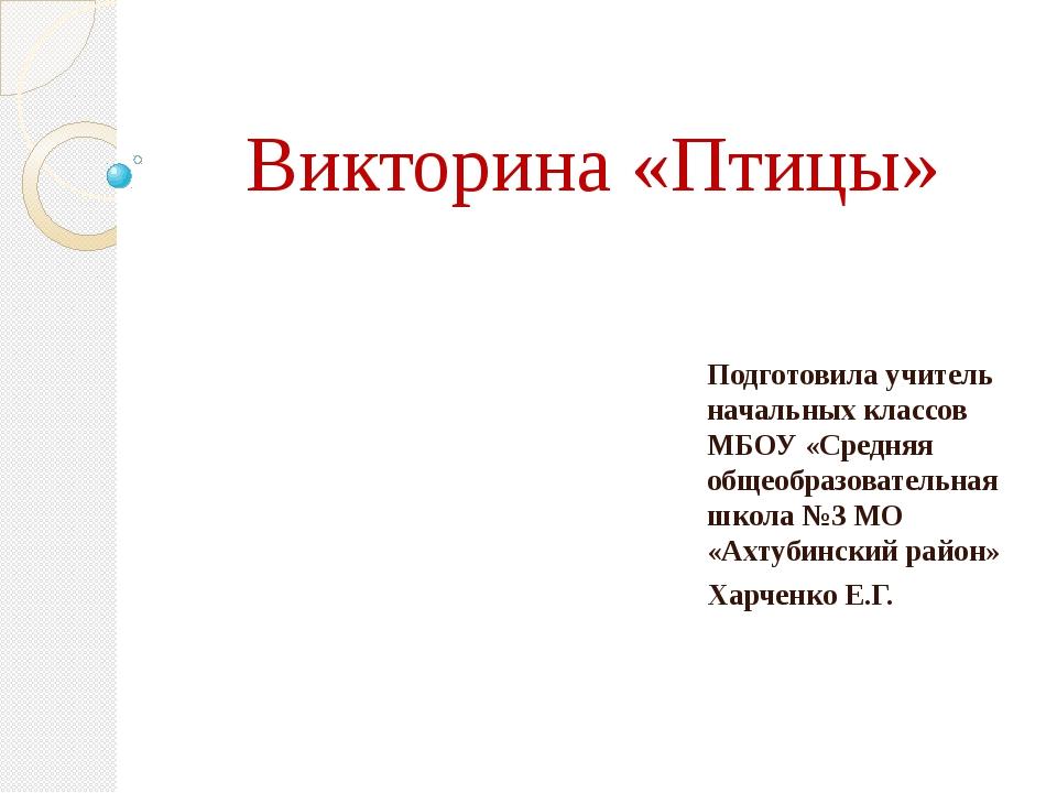 Викторина «Птицы» Подготовила учитель начальных классов МБОУ «Средняя общеобр...