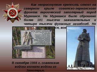 Как неприступная крепость стоял на северном крыле советско-германского фронт