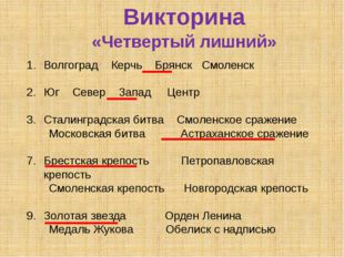 Викторина «Четвертый лишний» Волгоград Керчь Брянск Смоленск Юг Север Запад Ц