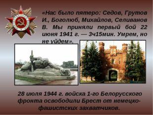 «Нас было пятеро: Седов, Грутов И., Боголюб, Михайлов, Селиванов В. Мы принял