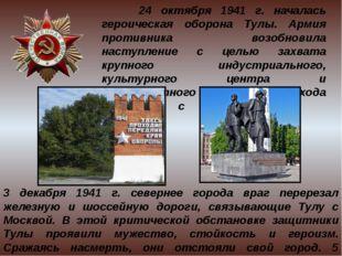 3 декабря 1941 г. севернее города враг перерезал железную и шоссейную дороги,