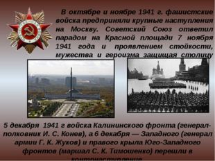 В октябре и ноябре 1941 г. фашистские войска предприняли крупные наступления
