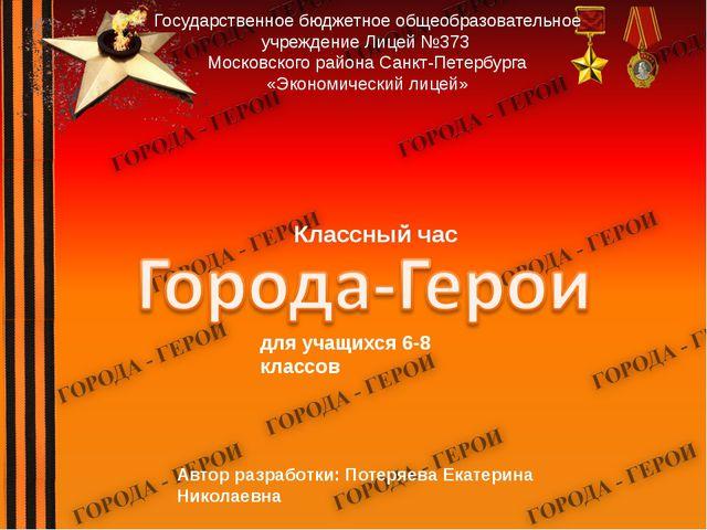 Государственное бюджетное общеобразовательное учреждение Лицей №373 Московско...