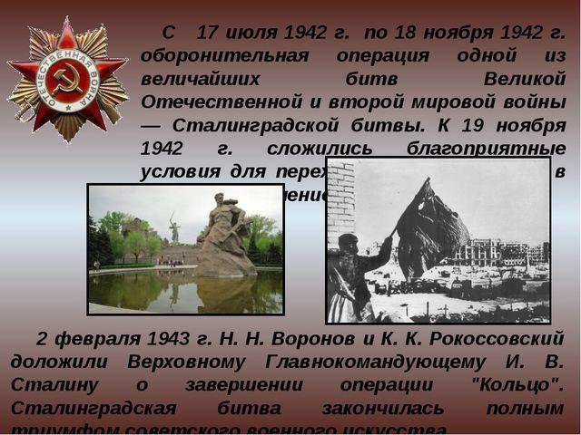 С 17 июля 1942 г. по 18 ноября 1942 г. оборонительная операция одной из вели...