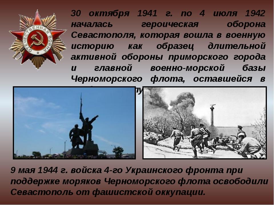 30 октября 1941 г. по 4 июля 1942 началась героическая оборона Севастополя, к...