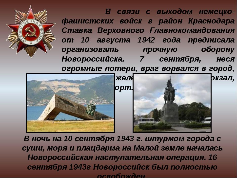 В связи с выходом немецко-фашистских войск в район Краснодара Ставка Верховн...