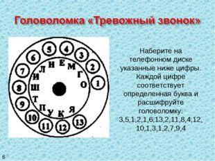 Наберите на телефонном диске указанные ниже цифры. Каждой цифре соответствует