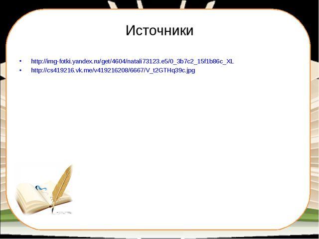 Источники http://img-fotki.yandex.ru/get/4604/natali73123.e5/0_3b7c2_15f1b86c...