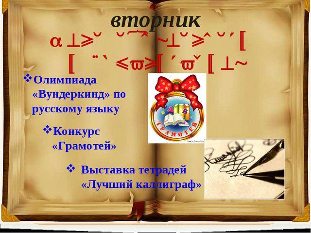 вторник День словесности и гуманитариев Олимпиада «Вундеркинд» по русскому яз...