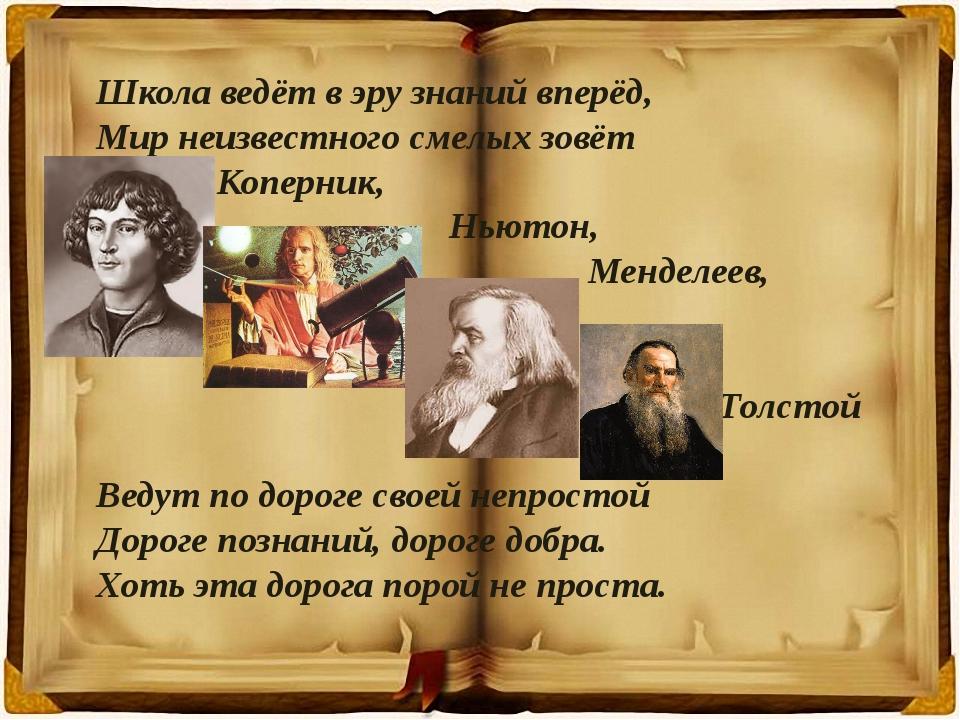 Школа ведёт в эру знаний вперёд, Мир неизвестного смелых зовёт Коперник, Ньют...
