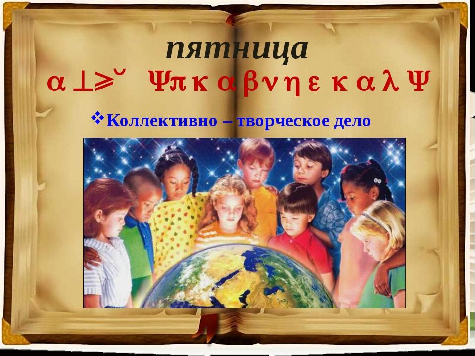 пятница День ВУНДЕРКИНДОВ Коллективно – творческое дело