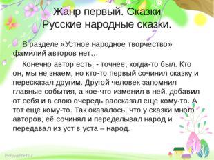 Жанр первый. Сказки Русские народные сказки. В разделе «Устное народное творч