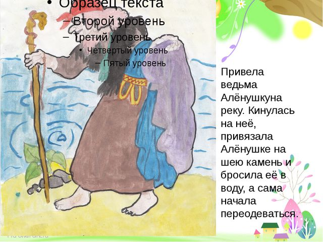Привела ведьма Алёнушкуна реку. Кинулась на неё, привязала Алёнушке на шею к...