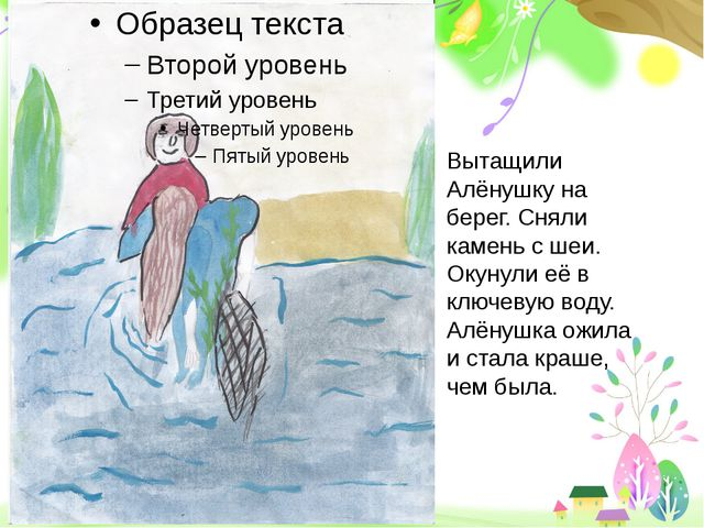 Вытащили Алёнушку на берег. Сняли камень с шеи. Окунули её в ключевую воду....