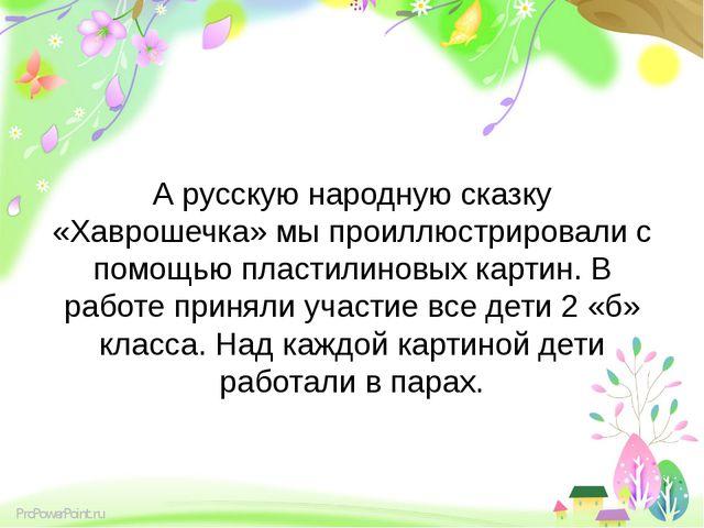 А русскую народную сказку «Хаврошечка» мы проиллюстрировали с помощью пласти...