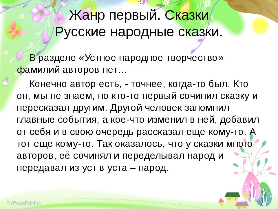 Жанр первый. Сказки Русские народные сказки. В разделе «Устное народное творч...