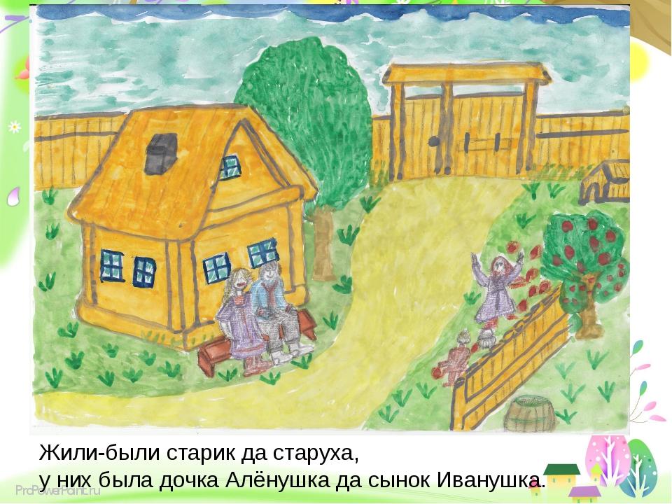 Жили-были старик да старуха, у них была дочка Алёнушка да сынок Иванушка. Pro...