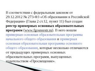 В соответствии с федеральным законом от 29.12.2012 № 273-ФЗ «Об образовании в