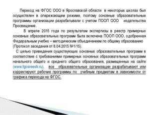 Переход на ФГОС ООО в Ярославской области в некоторых школах был осуществлен