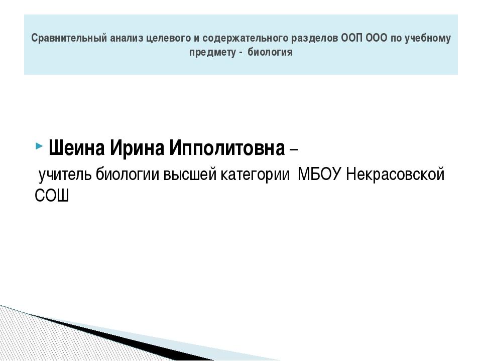 Шеина Ирина Ипполитовна – учитель биологии высшей категории МБОУ Некрасовской...