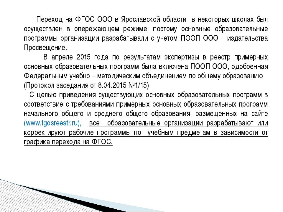 Переход на ФГОС ООО в Ярославской области в некоторых школах был осуществлен...