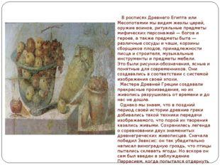 В росписях Древнего Египта или Месопотамии мы видим жезлы царей, оружие воин